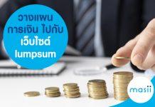 วางแผนการเงิน ไปกับ เว็บไซต์ lumpsum