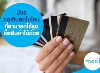 บัตรกดเงินสดใบไหน ที่สามารถใช้รูดซื้อสินค้าได้ด้วย