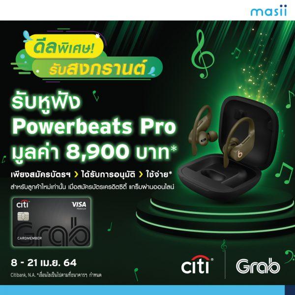 บัตรเครดิต Citi Grab ดีลพิเศษ รับหูฟัง Powerbeats Pro สุดคูล!
