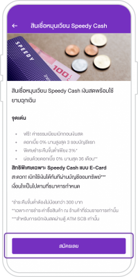 บัตรกดเงินสด Speedy Cash สมัครอย่างไร