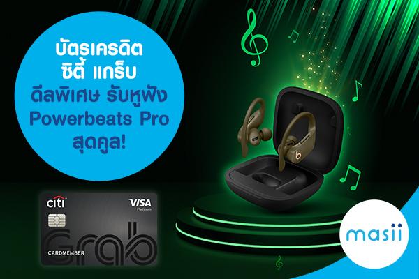 บัตรเครดิตซิตี้ แกร็บ ดีลพิเศษ รับหูฟัง Powerbeats Pro สุดคูล!