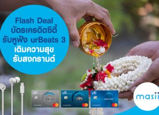 Flash Deal บัตรเครดิตซิตี้ รับหูฟัง urBeats 3 เติมความสุขรับสงกรานต์