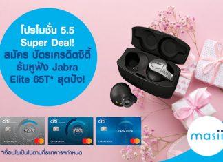 โปรโมชั่น 5.5 Super Deal! สมัคร บัตรเครดิตซิตี้ รับหูฟัง Jabra Elite 65T สุดปัง!