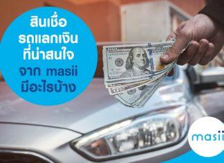 สินเชื่อรถแลกเงินที่น่าสนใจ จาก masii มีอะไรบ้าง