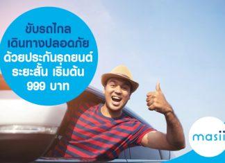 ขับรถไกล เดินทางปลอดภัย ด้วยประกันรถยนต์ระยะสั้น เริ่มต้น 999 บาท