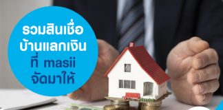 รวมสินเชื่อบ้านแลกเงิน ที่ masii จัดมาให้