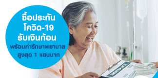 ซื้อประกันโควิด-19 รับเงินก้อน พร้อมค่ารักษาพยาบาล สูงสุด 1 แสนบาท