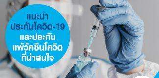 แนะนำ ประกันโควิด-19 และประกันแพ้วัคซีนโควิด ที่น่าสนใจ