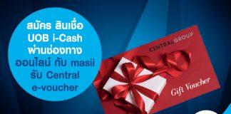 สมัคร สินเชื่อ UOB i-Cash ผ่านช่องทางออนไลน์ กับ masii รับ Central e-voucher