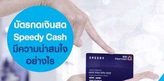 บัตรกดเงินสด Speedy Cash มีความน่าสนใจอย่างไร