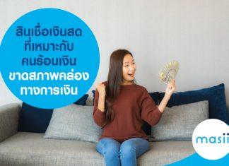 สินเชื่อเงินสด ที่เหมาะกับคนร้อนเงิน ขาดสภาพคล่องทางการเงิน