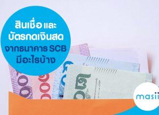 สินเชื่อ และ บัตรกดเงินสด จากธนาคาร SCB มีอะไรบ้าง