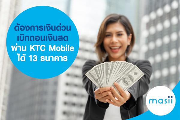 ต้องการเงินด่วน เบิกถอนเงินสด ผ่าน KTC Mobile ได้ 13 ธนาคาร
