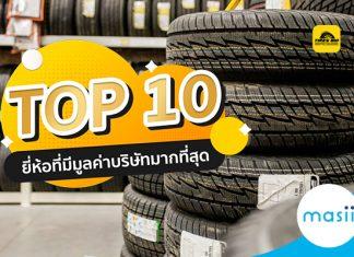TOP 10 ยี่ห้อที่มีมูลค่าบริษัทมากที่สุด