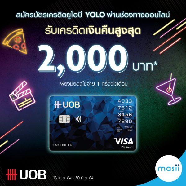 สมัคร บัตรเครดิตยูโอบี YOLO ผ่านช่องทางออนไลน์ กับ masii รับเครดิตเงินคืน