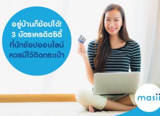 อยู่บ้านก็ช้อปได้! 3 บัตรเครดิตซิตี้ ที่นักช้อปออนไลน์ควรมีไว้ติดกระเป๋า