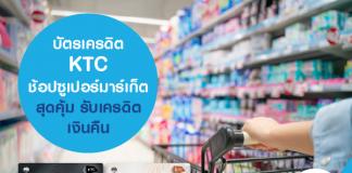 บัตรเครดิต KTC ช้อปซูเปอร์มาร์เก็ตสุดคุ้ม รับเครดิตเงินคืน