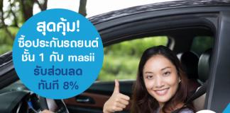 สุดคุ้ม! ซื้อประกันรถยนต์ชั้น 1 กับ masii รับส่วนลดทันที 8%