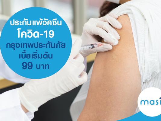 ประกันแพ้วัคซีนโควิด-19 กรุงเทพประกันภัย เบี้ยเริ่มต้น 99 บาท