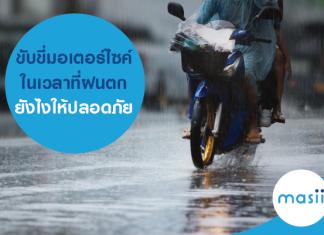 ขับขี่มอเตอร์ไซค์ ในเวลาที่ฝนตก ยังไงให้ปลอดภัย