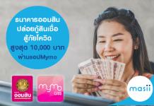 ธนาคารออมสินปล่อยกู้ สินเชื่อสู้ภัยโควิด สูงสุด 10,000 บาท ผ่านแอป Mymo