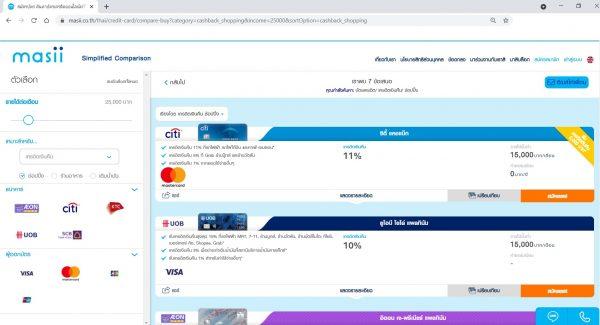 สมัครบัตรเครดิต ออนไลน์ กับ masii มีขั้นตอนอย่างไร