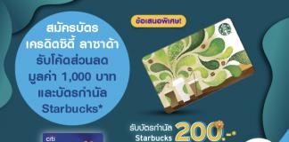 สมัคร บัตรเครดิตซิตี้ ลาซาด้า รับโค้ดส่วนลดมูลค่า 1,000 บาท* และบัตรกำนัล Starbucks*