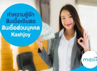 ทำความรู้จักสินเชื่อเงินสด สินเชื่อส่วนบุคคล Kashjoy