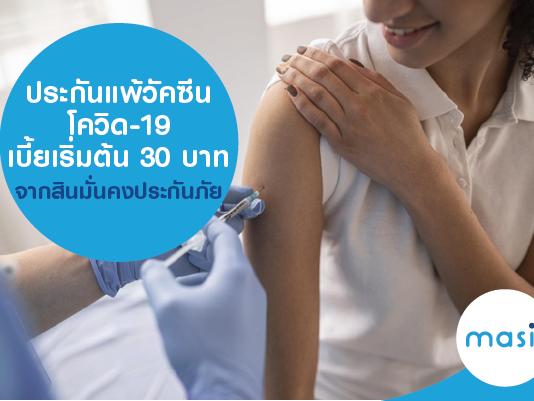 ประกันแพ้วัคซีนโควิด-19 เบี้ยเริ่มต้น 30 บาท จากสินมั่นคงประกันภัย