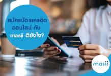 สมัครบัตรเครดิต ออนไลน์ กับ masii ดียังไง?