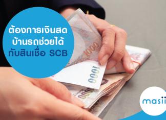 ต้องการเงินสด บ้านรถช่วยได้ กับสินเชื่อ SCB