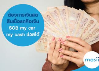 ต้องการเงินสด สินเชื่อรถคือเงิน SCB my car my cash ช่วยได้