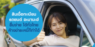 สินเชื่อทะเบียนรถยนต์ อะมานะฮ์ ยื่นง่าย ได้ทั่วไทย ค้างชำระหนี้ก็ทำได้