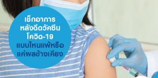 เช็กอาการหลังฉีดวัคซีนโควิด-19 แบบไหนแพ้หรือแค่ผลข้างเคียง