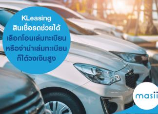 KLeasing สินเชื่อรถช่วยได้ เลือกโอนเล่มทะเบียน หรือจำนำเล่มทะเบียน ก็ได้วงเงินสูง