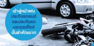 เข้าสู่หน้าฝน ประกันรถยนต์ และประกันรถมอเตอร์ไซค์นั้นสำคัญมาก