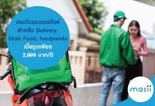 ประกันมอเตอร์ไซค์ สำหรับ Delivery, Grab Food, foodpanda เบี้ยถูกเพียง 2,999 บาท/ปี