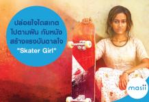 """ปล่อยใจ ไถสเก็ตไปตามฝัน กับหนังสร้างแรงบันดาลใจ """"Skater Girl"""""""