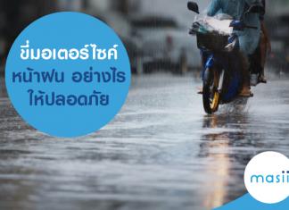 ขี่มอเตอร์ไซค์หน้าฝน อย่างไรให้ปลอดภัย