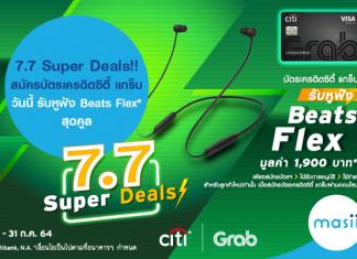 7.7 Super Deals!! สมัครบัตรเครดิตซิตี้ แกร็บ วันนี้ รับหูฟัง Beats Flex* สุดคูล