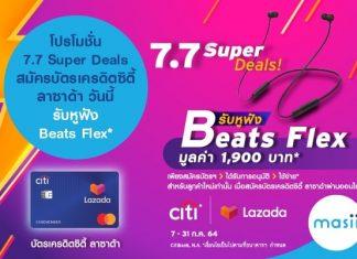 โปรโมชั่น 7.7 Super Deals สมัครบัตรเครดิตซิตี้ ลาซาด้า วันนี้ รับหูฟัง Beats Flex*