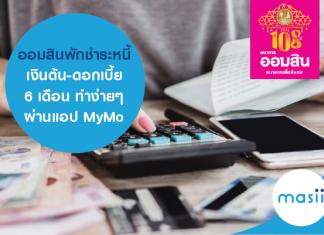 ออมสินพักชำระหนี้ เงินต้น-ดอกเบี้ย 6 เดือน ทำง่ายๆ ผ่านแอป Mymo