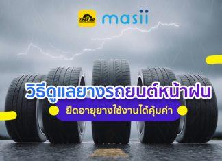 วิธีดูแลยางรถยนต์หน้าฝน ยืดอายุยางใช้งานได้คุ้มค่า