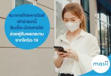 ธนาคารไทยพาณิชย์ พักชำระหนี้ สินเชื่อ-บัตรเครดิต ช่วยผู้รับผลกระทบจากโควิด-19