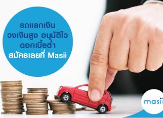 รถแลกเงิน วงเงินสูง อนุมัติไว ดอกเบี้ยต่ำ สมัครเลยที่ Masii