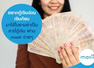 อยากกู้เงินด่วน เงินก้อน มาใช้ในยามจำเป็น หาที่กู้เงิน ผ่าน masii ง่ายๆ
