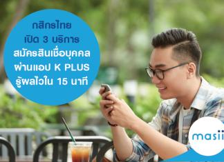 กสิกรไทย เปิด 3 บริการ สมัครสินเชื่อบุคคล ผ่านแอป K PLUS รู้ผลไวใน 15 นาที
