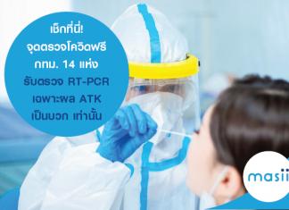 เช็กที่นี่! จุดตรวจโควิดฟรี กทม. 14 แห่ง รับตรวจ RT-PCR เฉพาะผล ATK เป็นบวก เท่านั้น