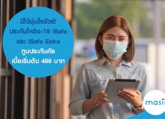 มีไว้อุ่นใจชัวร์! ประกันโควิด-19 iSafe และ iSafe Extra ทูนประกันภัย เบี้ยเริ่มต้น 499 บาท