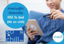 ทำความรู้จัก บัตรเครดิต ทีทีบี โซ ชิลล์ (ttb so chill)